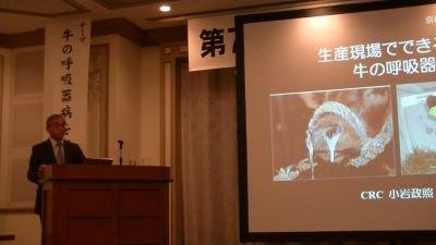 第7回京都微研学術セミナーご来場御礼2.JPG